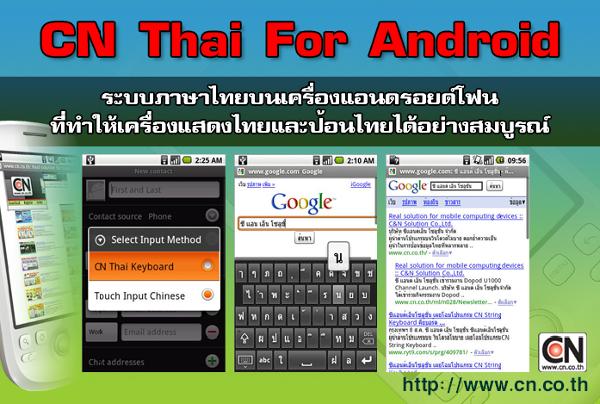 CN Thai