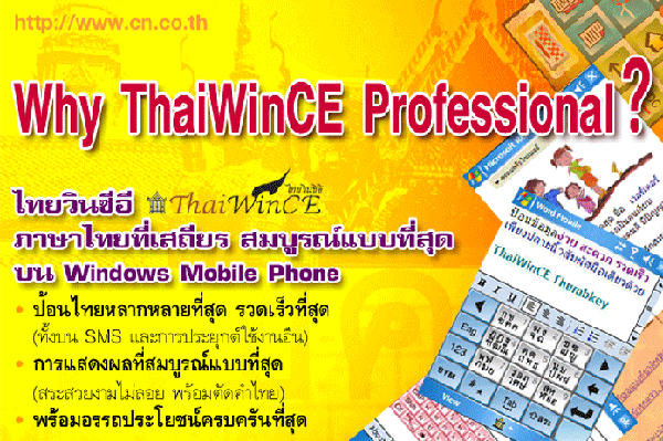 ThaiWinCE